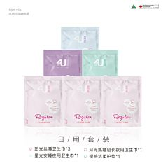 (包邮) 4U 澳洲 卫生巾 日用套装(6包)
