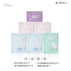(包邮) 4U 澳洲 卫生巾 标准套装(6包)