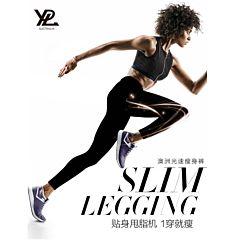 (包邮) YPL光速瘦身裤
