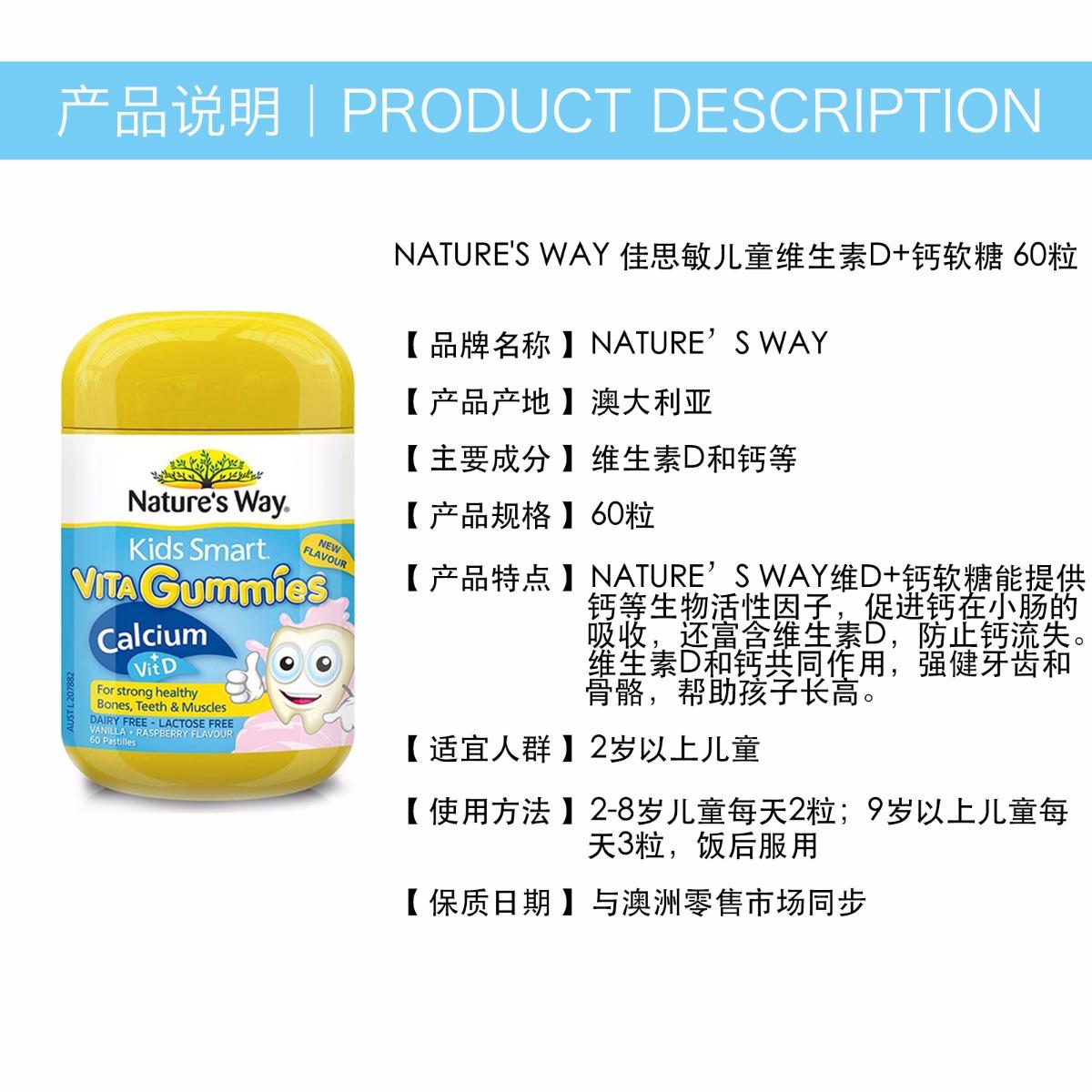 Nature's Way 佳思敏儿童维生素D+钙软糖60粒